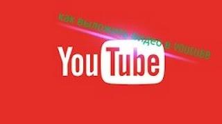 Как поставить на видео в youtube свою картинку