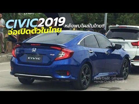 เปิดตัวในไทยอีกรุ่น 2019 Honda Civic รุ่นไมเนอร์เชนจ์ หลังพบถ่ายทำโฆษณา   CarDebuts