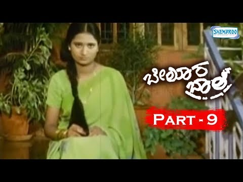 Belura Baale - Kannada Movie Part 9 of 12