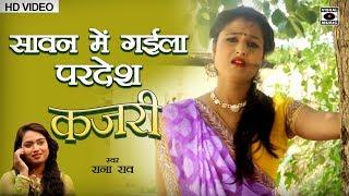 KAJARI - सावन में गइला परदेश - Rain Song -  Bhojpuri Video 2017.