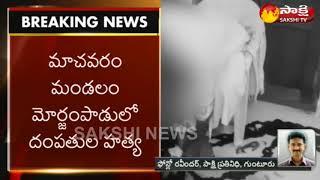 Couple murdered in Guntur  || గుంటూరులో దంపతులు హత్య || Sakshi TV