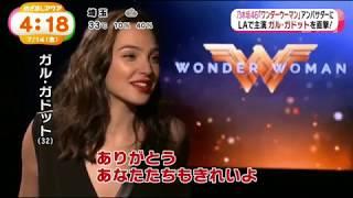 Gal Gadot - Wonder Woman Japanese Interview by Nogizaka46