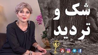 شک و تردید - دکتر آزیتا ساعیان