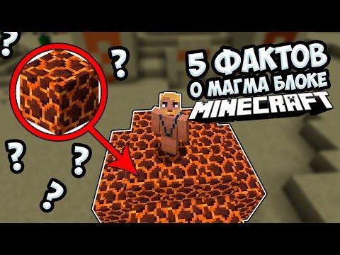 😈5 ФАКТОВ О МАГМА БЛОКЕ 😈 В МАЙНКРАФТЕ! [Minecraft факты]