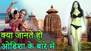 Odisha Tourism संस्कृति के राज्य ओडिशा को एक बार घूमकर देखिये | Travel Nfx