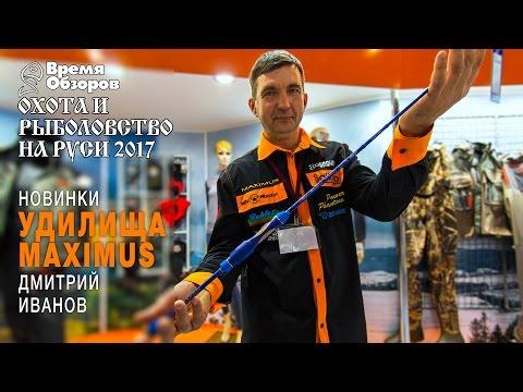 Новые линейки спиннингов Maximus! Охота и рыболовство на Руси 2017 (весна)