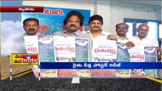 YS Jagan Rythu Deeksha | Road Accidents | Loss with Heavy Rains | Mana Ooru Mana Varthalu