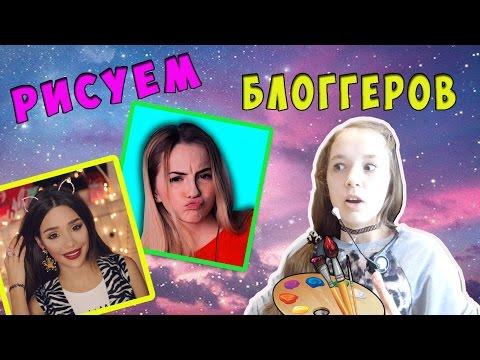 МАРЬЯНА РО,МАРИЯ ВЭЙ/РИСУЕМ БЛОГГЕРОВ :)