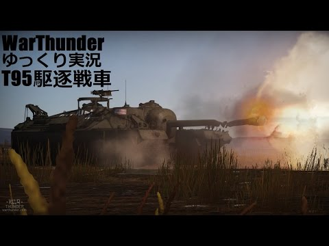 【Warthunder】アメリカ駆逐戦車T95【VOICEROID&ゆっくりWT実況part2】 thumbnail