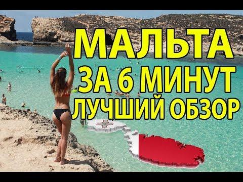 МАЛЬТА ЭТО РАЙ ЧАСТЬ 2. Маршрут, цены, достопримечательности, ночная жизнь, английский на Мальте