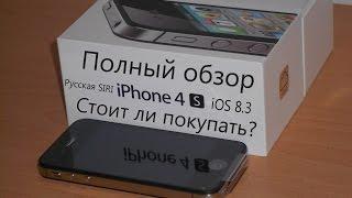 Полный обзор iPhone 4S! Стоит ли покупать?