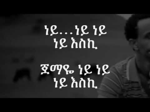 Temesgen G/Egziabher Ney Jema **LYRICS**
