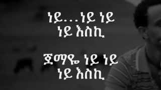 Temesgen G/Egziabher - Ney Jema ነይ ጀማ (Amharic With Lyrics)