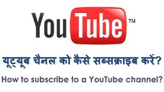 How to Subscribe to a Channel on YouTube? Hindi video by Kya Kaise
