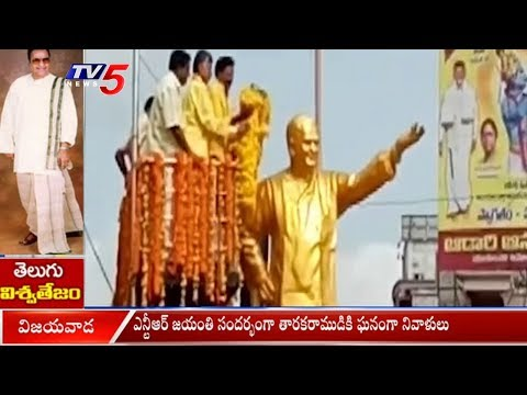 CM Chandrababu Pays Tribute To NTR @ TDP Mahanadu 2018 | Sr NTR 95th Birth Anniversary | TV5 News