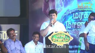 Maragatha Naanayam Movie Audio Launch