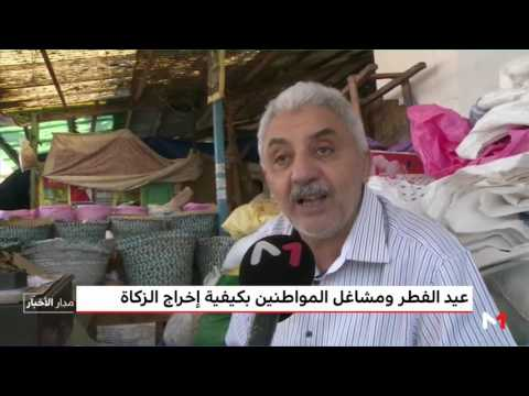 عيد الفطر ومشاغل المواطنين بكيفية إخراج الزكاة