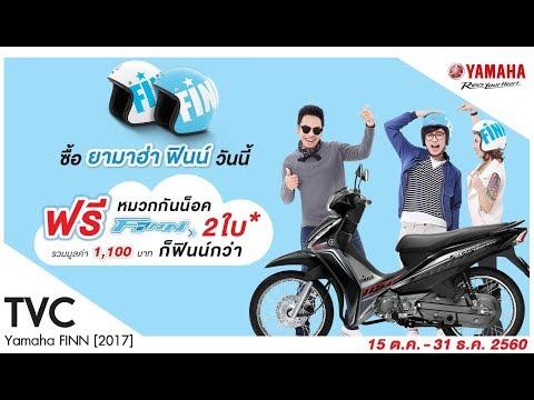[TVC 6 Sec Promotion] - : ของแถมโดนใจ ยามาฮ่า ฟินน์  l Yamaha FINN