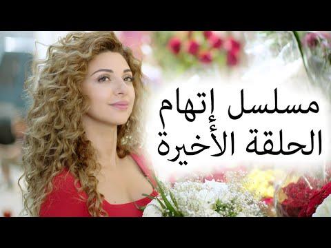 Episode 30 Itiham Series - مسلسل اتهام الحلقة 30 و الأخيرة
