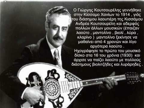 Giorgis Koutsourelis - Γιώργης Κουτσουρέλης ( 1914 - 1994 )