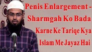 Penis Enlargement - Sharmgah Ko Bada Karne Ke Tariqe Kya Islam Me Jayaz Hai By Adv. Faiz Syed