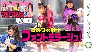 魔法×戦士 マジマジョピュアーズ! 第22話