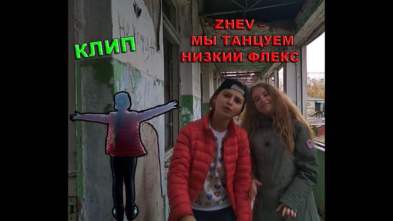 Текст песни SAMURAIZDES (zhev) - И мы танцуем низкий флекс