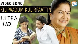 എത്രമനോഹരമായാണ് ചിത്രച്ചേച്ചി ഈഗാനം പാടിയിരിക്കുന്നത്! | Kilipadum | Namukkore Aakasam