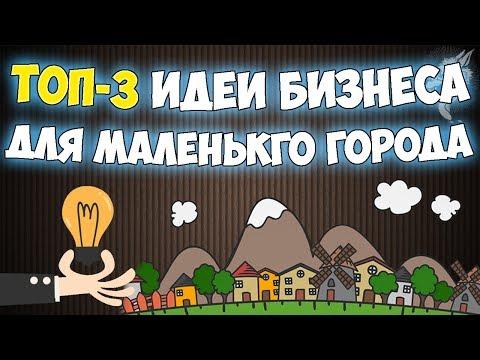 ТОП-3 бизнес идеи для маленького города - чем и каким бизнесом в маленьком городе заняться