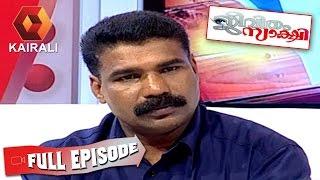 Jeevitham Sakshi 26 10 2014 Full Episode