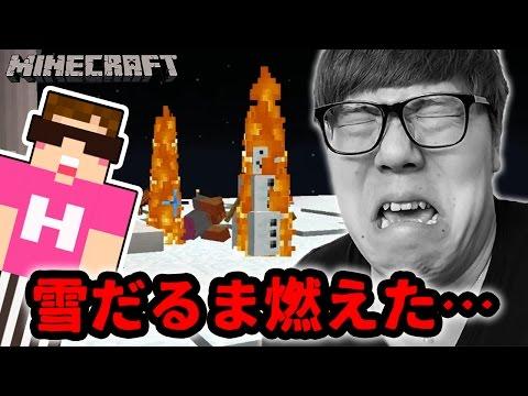 【マインクラフト】悲報…雪だるまさん、燃える。村人増殖機復活へ!【ヒカキンのマイクラ実況 Part339】【ヒカクラ】