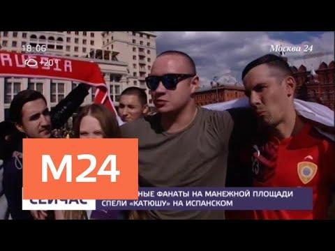 Футбольные фанаты спели Катюшу на испанском на Манежной площади - Москва 24