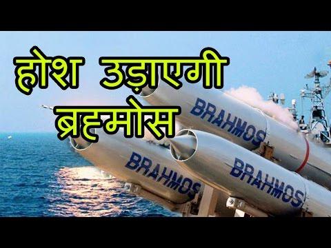 Brahmos से उड़े China Pakistan के होश, India ने किया एक और Successful Test.