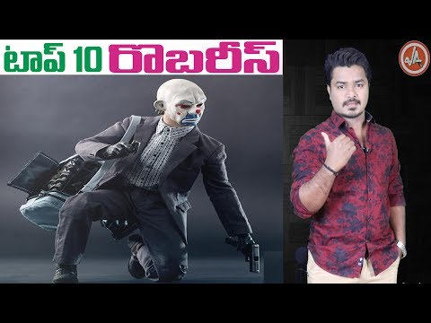 Top 10 Robberies in the World!   Unknown Facts About Robbers in Telugu   Vikram Aditya thumbnail