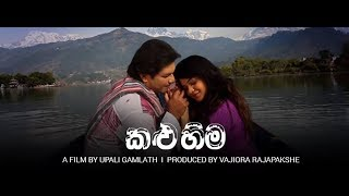 Kalu Hima (Black Snow ) Sinhala Full Movie