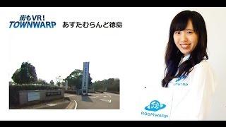 あすたむらんど 徳島 風景の動画説明
