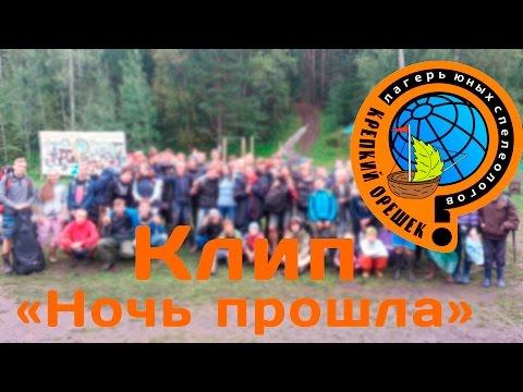Клип о лагере