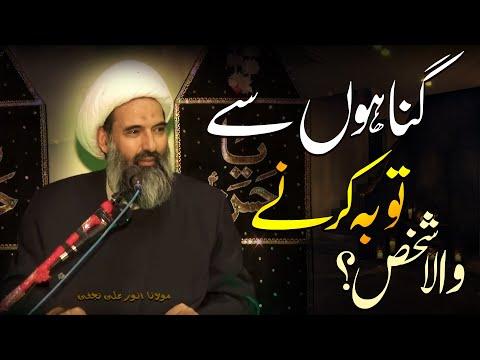 Gunahon Sy Tauba Karny Wala Shakhs.. | Maulana Anwar Ali Najafi | 4K