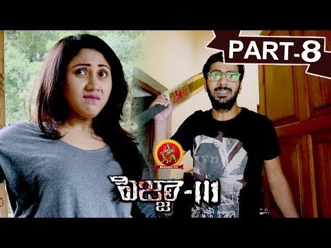 Pizza 3 Full Movie Part 8 - 2018 Telugu Horror Movies - Jithan Ramesh, Srushti Dange