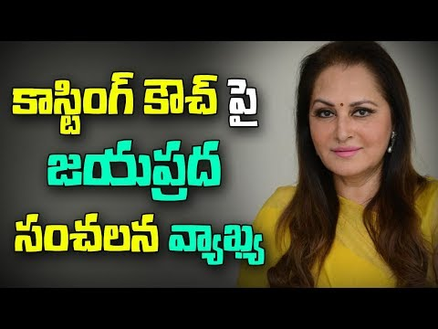 Senior Actress jayaprada Comments on Casting Couch