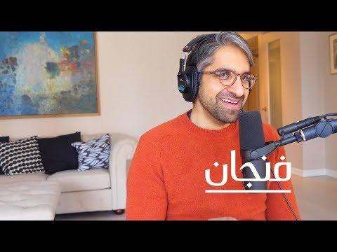 بودكاست فنجان: الفن العربي وعقدة الخواجة