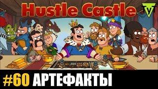 Hustle castle [Android] #60 Артефакты 10.83 MB