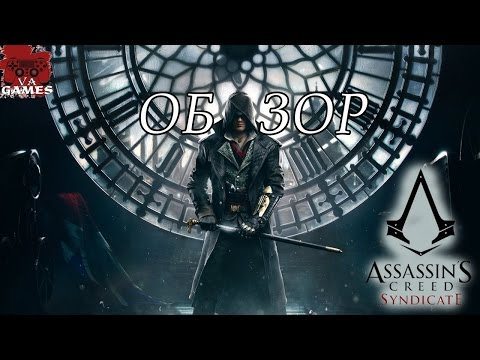 Assassin's Creed Syndicate - самая неоднозначная часть серии?