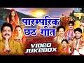 सुपर हिट पारंपरिक छठ गीत 2017 - Paramparik Chhath Geet 2017  Video JukeBOX - Bhojpuri Chhath Geet