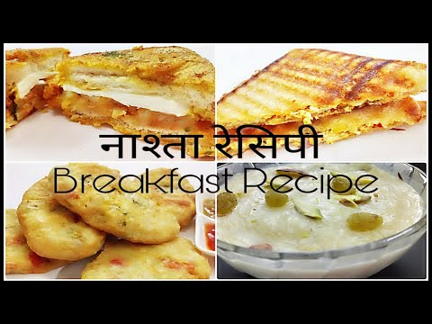 4 Breakfast Recipes  |  4 लाजवाब नाश्ते  |  Quick, Simple and Easy Breakfast Recipes