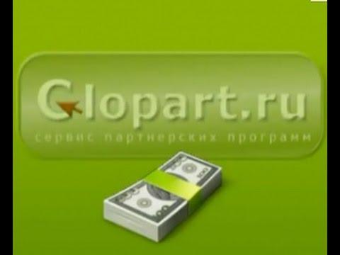 Заработок в Интернете. на сайте Globus, Как заработать в Glopart