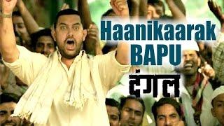 Dangal Song 'Haanikaarak Bapu' Releases Soon   Aamir Khan, Sakshi Tanwar