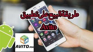 طريقة البيع على تطبيق Avito في المغرب