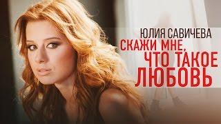 Юлия Савичева — Скажи мне что такое любовь