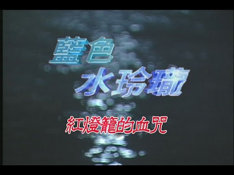 台劇-藍色水玲瓏-紅燈籠的血咒 2/2